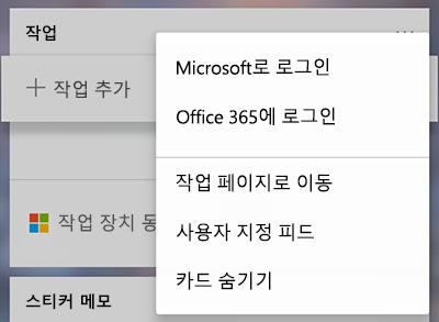 추가 작업 카드 추가 메뉴에서 Microsoft 또는 Office 365으로 로그인 하는 옵션을 보여 주는 스크린샷