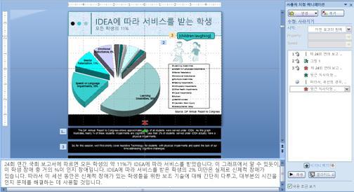 아이들이 웃고 있는 소리를 나타내는 애니메이션이 적용된 설명선 도형이 있는 슬라이드