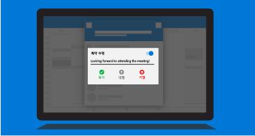 사용 가능한 응답 옵션과 메모를 포함할 수 있는 기능을 표시하는 이끌이에게 알림 프롬프트가 있는 태블릿 화면