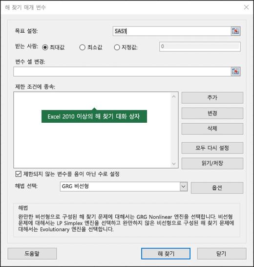 Excel 2010 + 해 찾기 대화 상자 이미지
