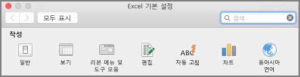 Mac용 Office 2016 리본 도구 모음 기본 설정