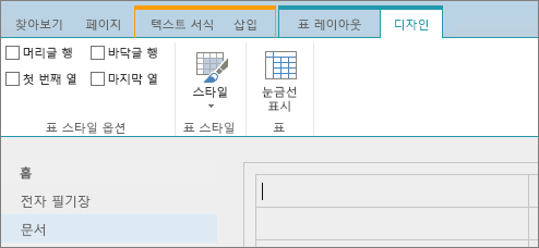 SharePoint Online 리본의 스크린샷. 디자인 탭을 사용하여 표의 머리글 행, 바닥글 행, 첫 번째 열 및 마지막 열에 대한 확인란을 선택하고, 표 스타일 중에서 선택하고, 표 눈금선을 사용할지를 나타냅니다.