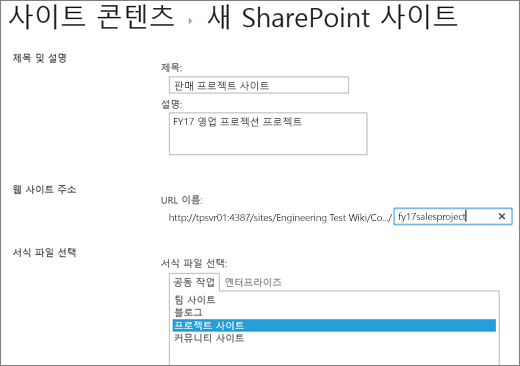SharePoint 2016 하위 사이트 만들기 화면