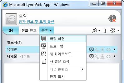 Lync Web App 공유 메뉴