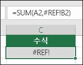 셀 참조가 올바르지 않을 경우 Excel에 #REF! 오류가 표시됨