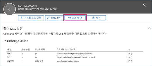 필수 DNS 설정 페이지에서 DNS 확인 단추가 강조 표시된 스크린샷.
