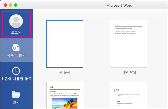 파일 메뉴에서 서식 파일에서 새로 만들기를 클릭한 다음 로그인을 클릭하여 Office에 로그인합니다.