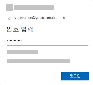 전자 메일 계정의 암호를 입력합니다.