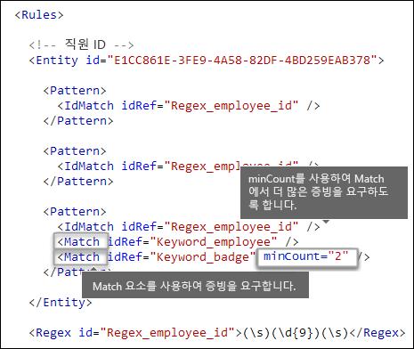 minOccurs 속성을 갖는 Match 요소를 보여 주는 XML 태그