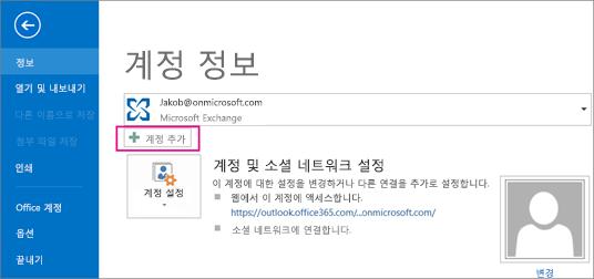 gmail 계정을 Outlook에 추가하려면 계정 추가 단추를 클릭