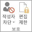 문서 보호