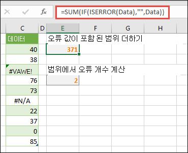"""배열을 사용하여 오류를 처리합니다. 예를 들어 =SUM(IF(ISERROR(Data),"""",Data)는 오류(예: 오류)를 포함하는 경우에도 데이터라는 범위를 #VALUE! 또는 #NA!."""
