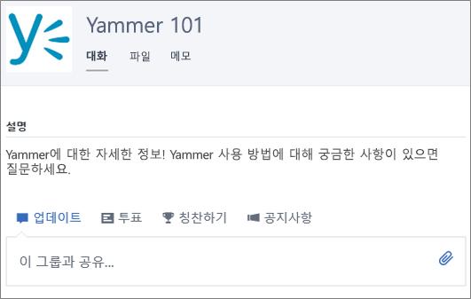 예제 Yammer 101 그룹