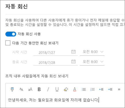 웹용 Outlook에서 부재중 회신 만들기