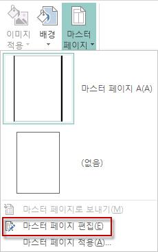 Publisher 2013에서 마스터 페이지를 편집할 수 있습니다.