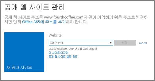 도메인 선택 단계를 보여 주는 공개 웹 사이트 관리 대화 상자
