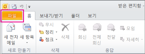 Outlook 2010에서 파일 탭을 선택합니다.