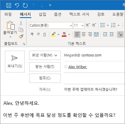 전자 메일 작성 및 보내기