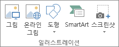 Excel의 삽입 탭의 일러스트레이션 그룹