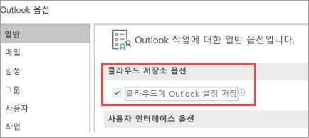 표시의 Outlook 설정 옵션