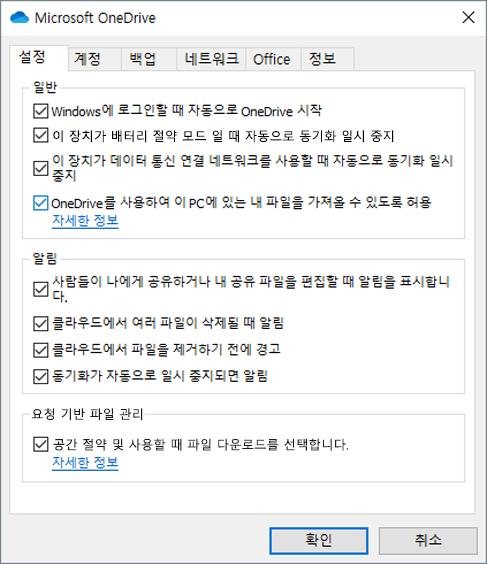 활성화된 가져오기 옵션을 표시하는 OneDrive의 일반 설정 탭