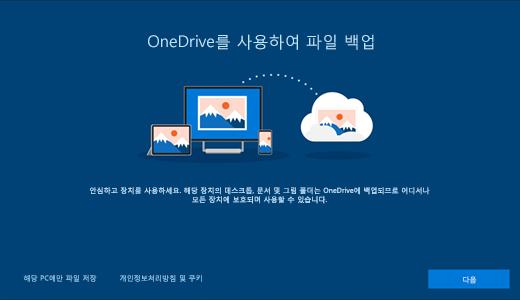 Windows 10을 처음 사용하는 경우 나타나는 OneDrive 페이지 스크린샷