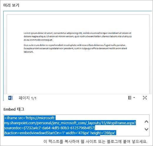 Office 문서의 Embed 태그 복사