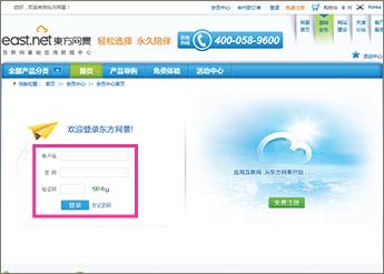 east.net에 로그인