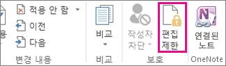 검토 탭의 편집 제한 명령