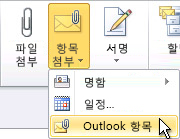 리본의 Outlook 항목 첨부 명령