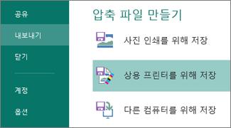 파일, 내보내기를 클릭하여 압축 파일 만들기 옵션 표시