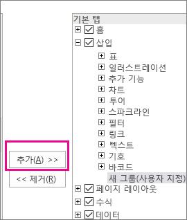 Excel의 리본 사용자 지정 대화 상자의 추가 단추