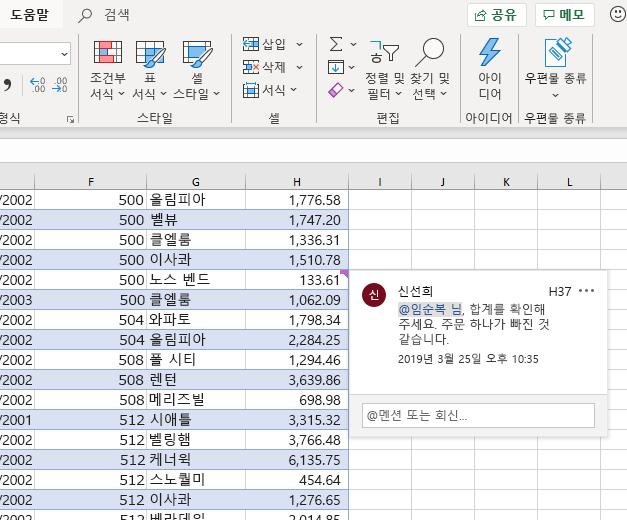 Excel의 메모 만들기 스크린샷