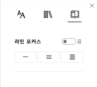 OneNote용 학습 도구 추가 기능의 몰입형 리더 부분에 있는 선 포커스 옵션 메뉴