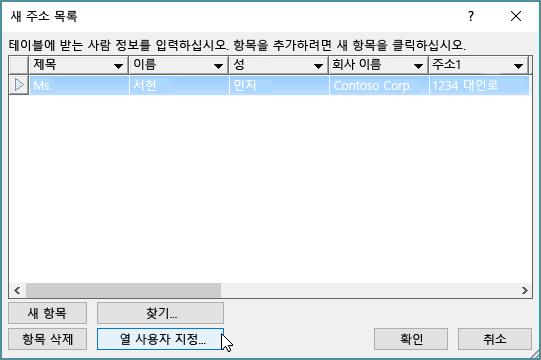 메일 목록에 사용자 지정 열을 추가하려면 열 사용자 지정 단추를 클릭합니다.