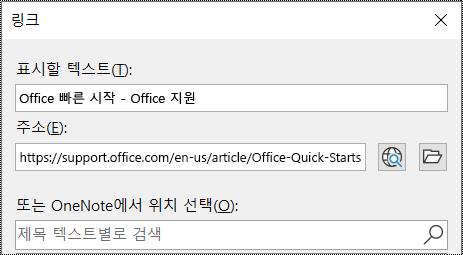 OneNote의 링크 대화 상자 스크린샷. 입력할 두 개의 필드 표시할 텍스트 및 주소가 포함되어 있습니다.