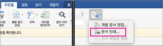 우편물 탭에서 완료 및 병합 옵션과 문서 인쇄 옵션이 강조 표시됨