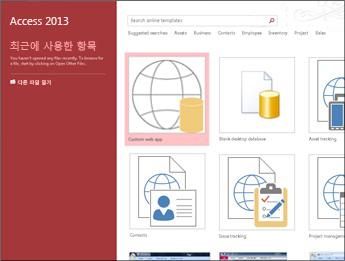 서식 파일 검색 상자와 사용자 지정 웹 앱 및 빈 데스크톱 데이터베이스 단추를 보여 주는 Access 시작 화면