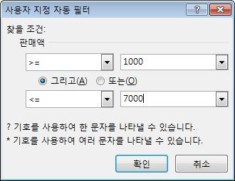 사용자 지정 자동 필터 대화 상자