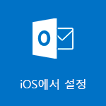 iOS용 Outlook 설정