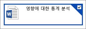OneDrive에서 선택한 문서