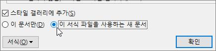 이 서식 파일-스타일 수정 대화 상자에서 옵션을 기반으로 새 문서