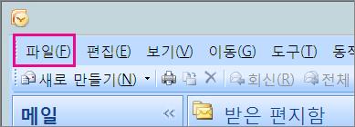 Outlook 2007에서 파일 탭을 선택합니다.