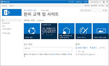팀 사이트 서식 파일