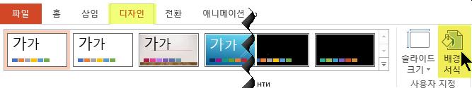배경 서식 단추는 PowerPoint에서 리본의 디자인 탭에 있습니다.