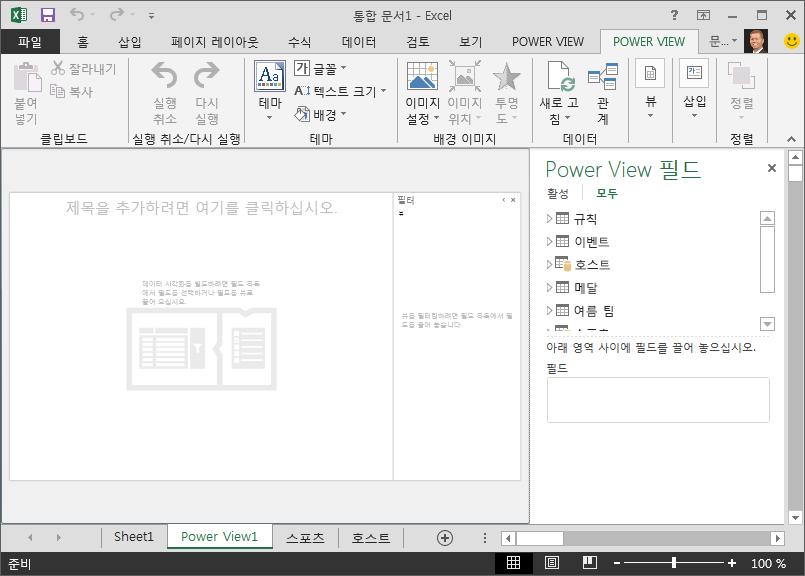 Excel의 빈 Power View 보고서
