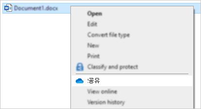 OneDrive 공유 명령을 보여 주는 탐색기 오른쪽 클릭 메뉴