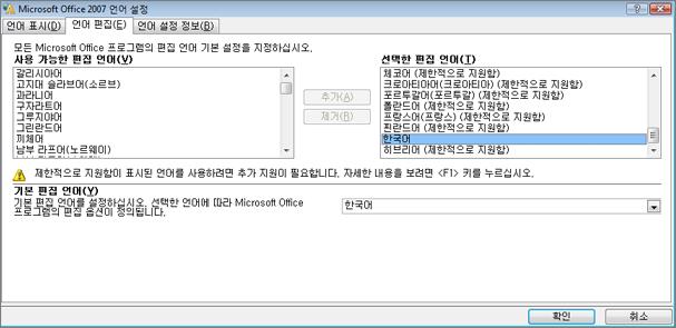 Office 2007의 언어 설정