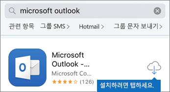 구름 아이콘을 탭하여 Outlook 설치