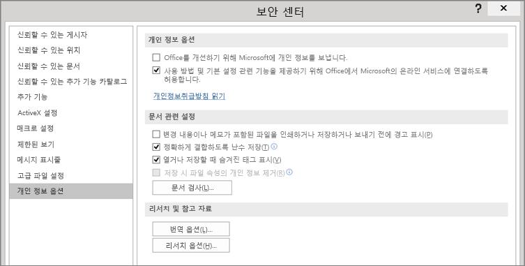 Office 보안 센터에 개인 정보 옵션이 표시됨